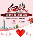 """[公益]2014羊城""""血战""""集结号"""