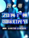 印象文旅:2014广州国际灯光节