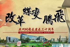 广州开发区建区30周年