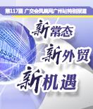 [时政]新外贸 新机遇——第117届广交会