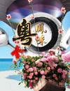 城变第三期:广州地标变迁 ——新潮与传统之争
