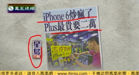内地无缘iPhone6首发 港版热炒价格过万