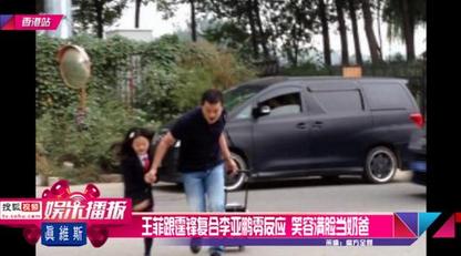 王菲跟霆锋复合李亚鹏零反应 笑容满脸当奶爸