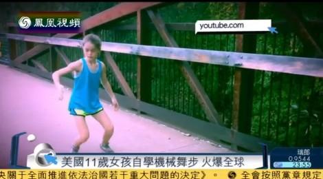 美11岁女童自学机械舞 视频火爆全球