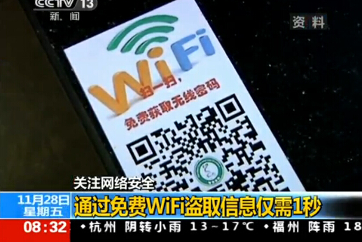 通过免费WiFi盗取信息仅需1秒