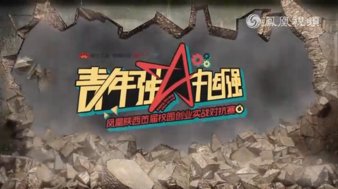 凤凰陕西校园创业实战对抗第二周PK赛精彩视频