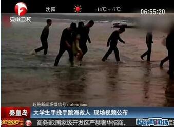 大学生手挽手跳海救人
