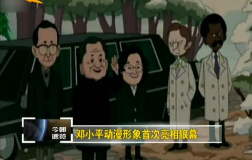 邓小平动漫形象首次亮相银幕