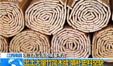西漢海昏侯墓出土大量竹簡木牘 填史料空缺