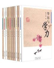 星云大师谈人间万事丛书(全十册)