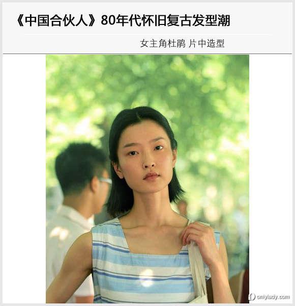 《中国合伙人》电影上映引发复古发型潮
