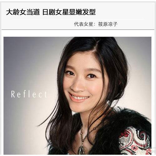 日本大龄女星显嫩发型 一秒钟减龄