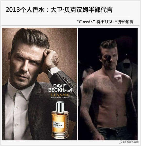 【爱美】明星推个人香水有心机 小贝半裸广告最抢镜