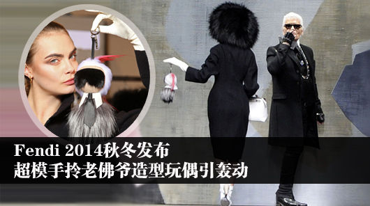 Fendi大秀:超模手拎老佛爷玩偶引轰动