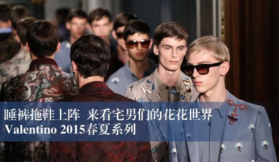 Valentino 2015春夏系列发布