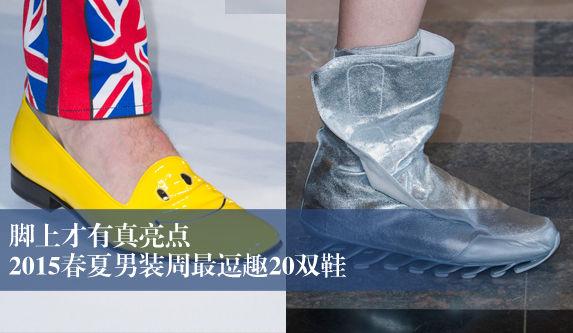 2015春夏男装周最逗趣20双鞋