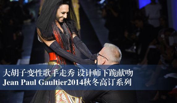 大胡子变性歌手为JPG走秀 设计师下跪献吻