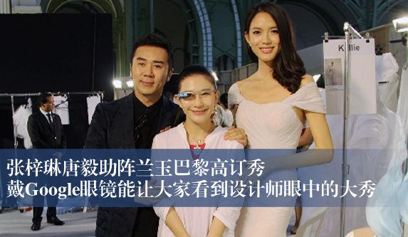凤凰时尚直击兰玉Lan Yu2014秋冬巴黎高订秀