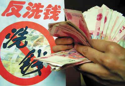 央行揭秘洗钱活动四大特征