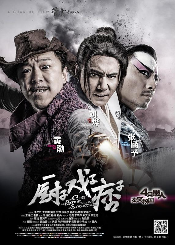 2013最新《厨子戏子痞子》高清迅雷下载