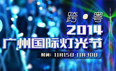 2014年广州国际灯光展广府味道浓(图)