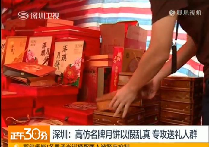 深圳:高仿名牌月饼以假乱真