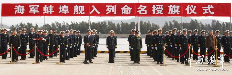中国新型护卫舰056型首舰蚌埠舰入列命名授旗仪式举行【组图】 - 春华秋实 - 开心快乐每一天--春华秋实