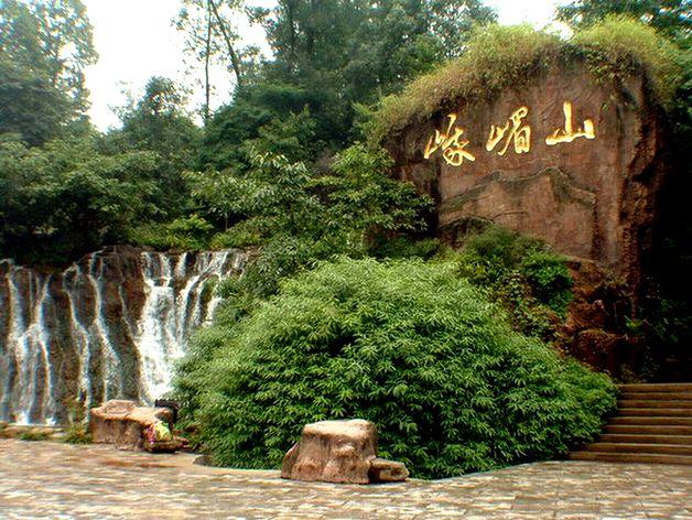 四川峨眉山--乐山风景名胜区