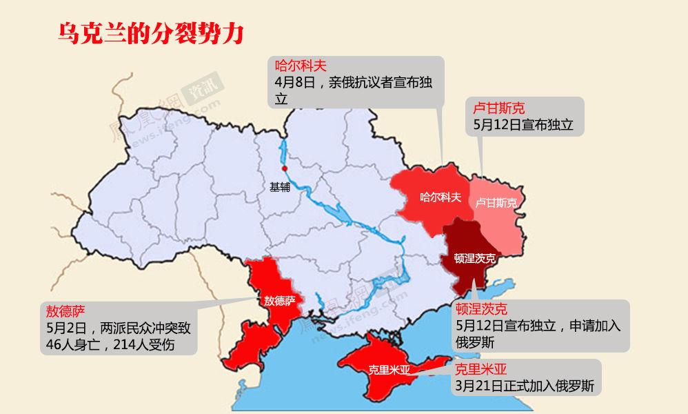乌克兰东部最新局势_乌克兰东部局势最新消息乌克兰东部独立面积