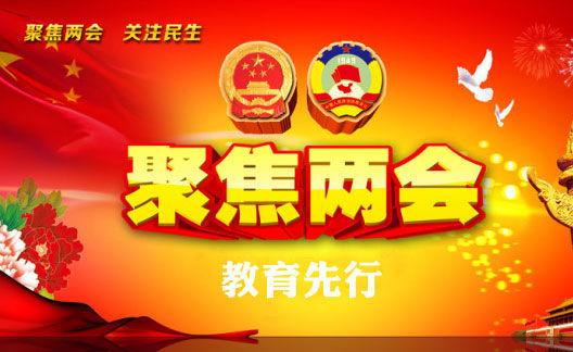 教育部长袁贵仁:重点高校增招2万名贫困地区学生
