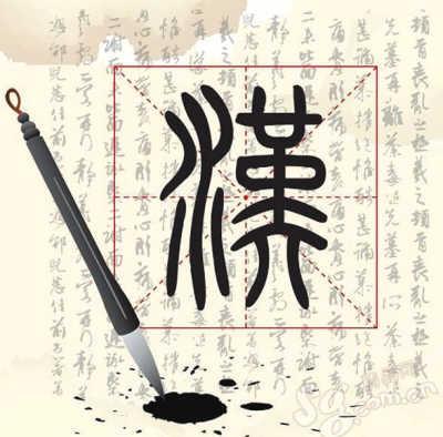 首份中日韩三国共同常用汉字表完成 含808个汉字