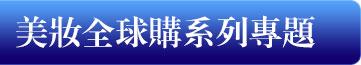 美妆全球购第1期:香港差价