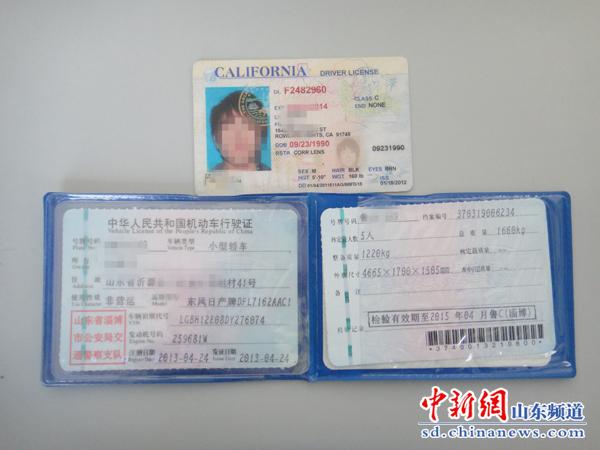 """留学美国的学生持""""国际驾照""""在淄博开车被查处"""