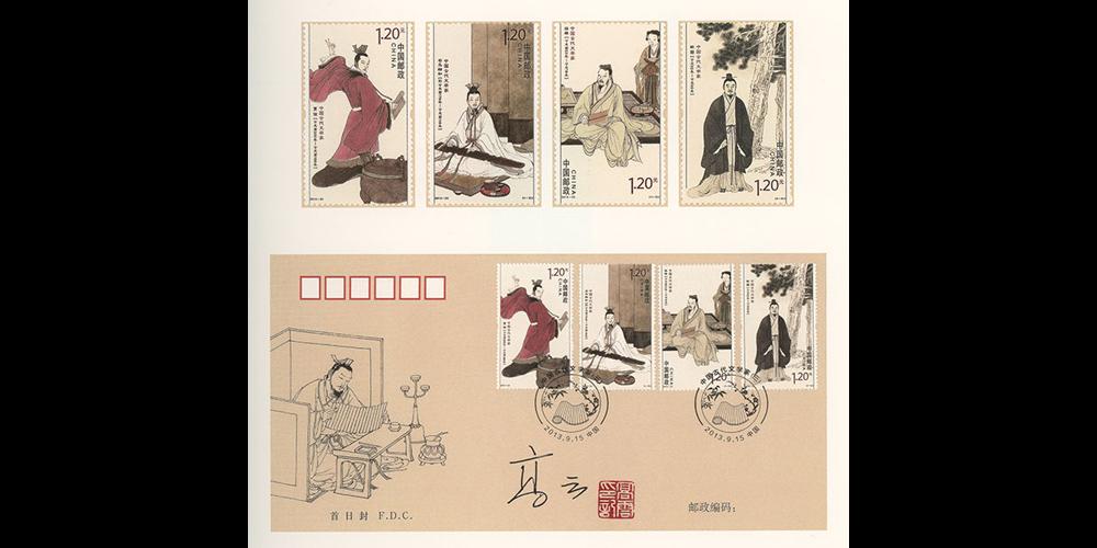 2013年,创作发行邮票《中国古代文学家》(共四枚)。同时创作发行首日封。