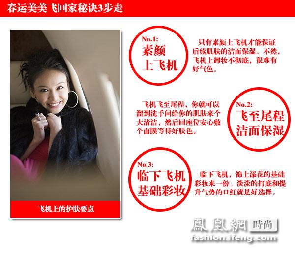 """由于飞机的特殊性,根据相关规定,旅客虽然能够随身携带旅行自用的化妆品,但所带的液体、胶状容器体积都不可超100ML,且要放置在独立的袋子内,并接受开瓶检查,对此,航空公司的工作人员建议大家,乘坐飞机时最好携带小体积的""""试用装""""或者""""旅行套装""""登机,那样既方便又安全。  小容量化妆品让你飞机上变美 倩碧焕妍活力精华露节日套装¥830元 包含明星3部曲完成基础护肤,热卖款精华让你护肤锦上添花。 本套装包括以下产品: -倩碧焕妍活力精华露50ml -倩碧温和液体洁"""