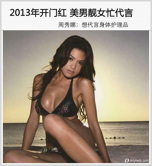 2013年开门红 人气花样美男靓女忙代言