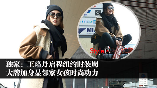 王珞丹启程纽约时装周 大牌加身显邻家女孩时尚功力
