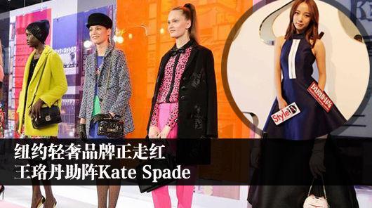 王珞丹助阵Kate Spade