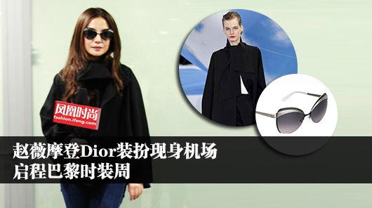 赵薇摩登Dior装扮现身机场 启程巴黎时装周