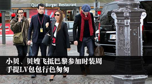 小贝、贝嫂飞抵巴黎参加时装周