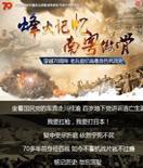 [策划]穿越70周年 老兵追忆南粤血色抗战史