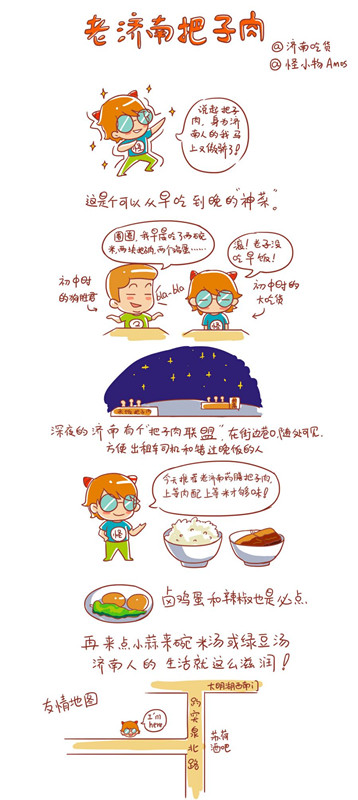 """济南姑娘手绘美食地图网上走红 网友赞""""吃货救星"""""""