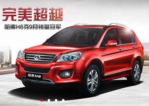 长城汽车9月哈弗H6跃居SUV销量第一