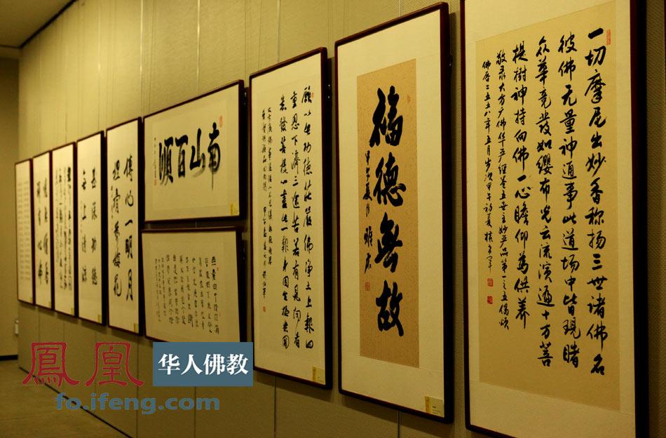 中国书协理事等书法名家、佛教界高僧大德的书法作品150?-南山情图片