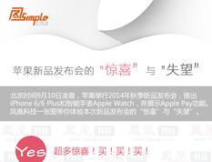 苹果新品发布会的惊喜与失望