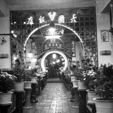 六国饭店内堂