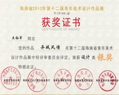 王裕军2012年奖项