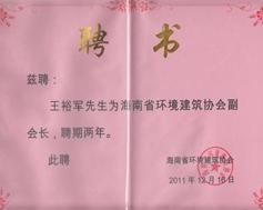 海南省环境建筑协会副会长聘书