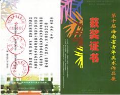 第十届海南省青年美术作品展- 设计作品金奖
