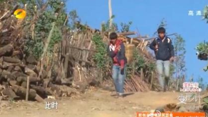 变形计远山的抉择大结局第三集昨晚已经在湖南卫视